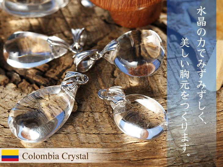 コロンビア産水晶