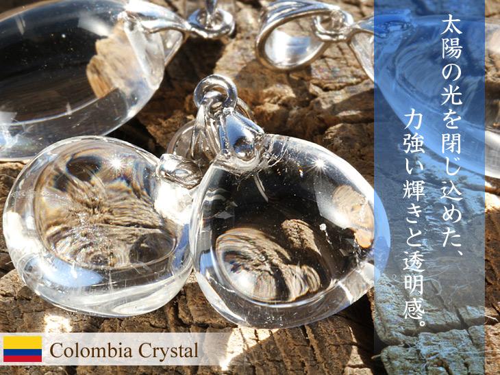 コロンビア産レムリアンシード水晶ペンダント
