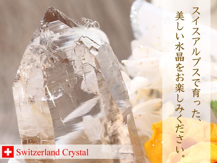 スイス産水晶