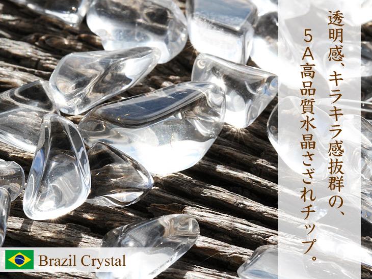 ブラジル産水晶さざれチップ