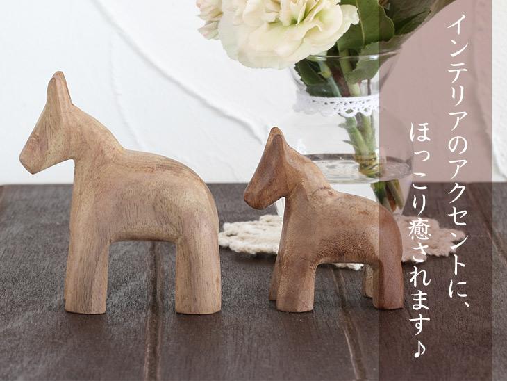【幸せを運ぶ木馬】ナチュラル・インテリア・ホース(大・小)